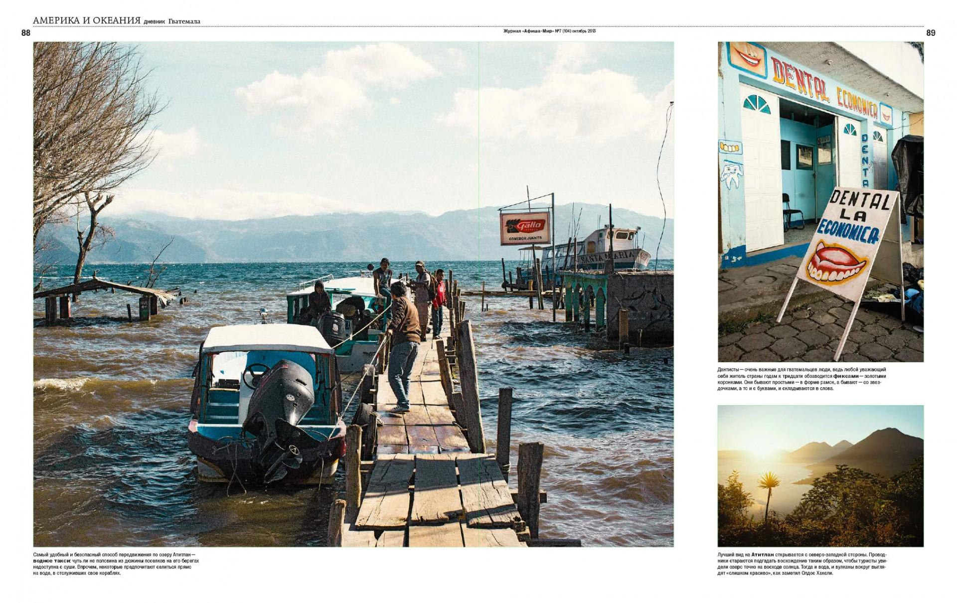 Guatemala Travel Story. Afisha Mir Magazine 2012.